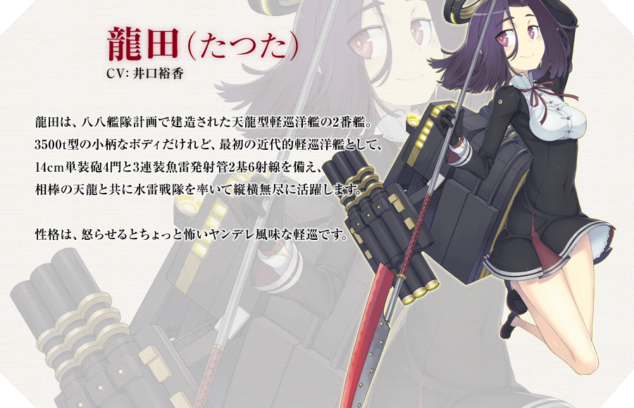 艦娘紹介:軽巡洋艦 龍田(たつた)