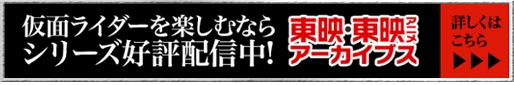 仮面ライダーを楽しむなら東映・東映アニメアーカイブス