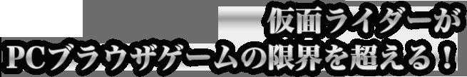 仮面ライダーがPCブラウザゲームの限界を超える!