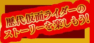 歴代仮面ライダーのストーリーを楽しもう!
