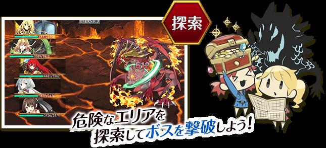【探索】危険なエリアを探索してボスを撃破しよう!