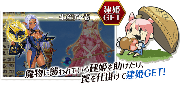 【建姫GET】魔物に襲われている建姫を助けたり、罠を仕掛けて建姫GET!
