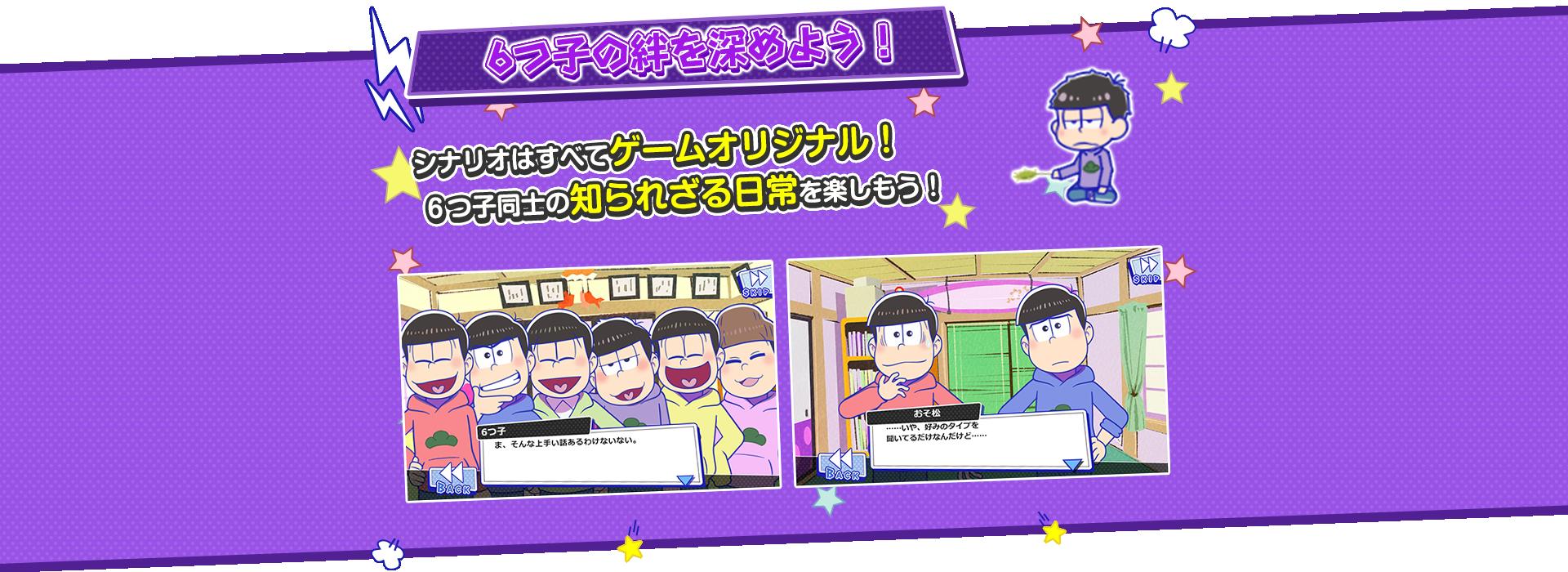 6つ子の絆を深めよう!シナリオはすべてゲームオリジナル!6つ子同士の知られざる日常を楽しもう!