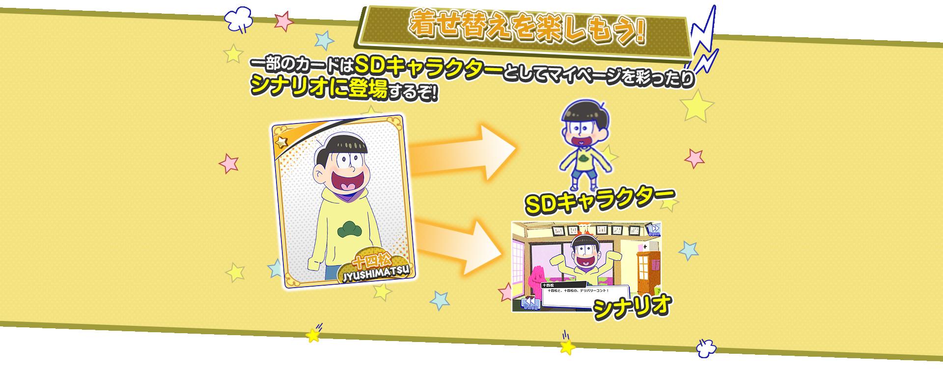 着せ替えを楽しもう!一部のカードはSDキャラクターとしてマイページを彩ったりシナリオに登場するぞ!