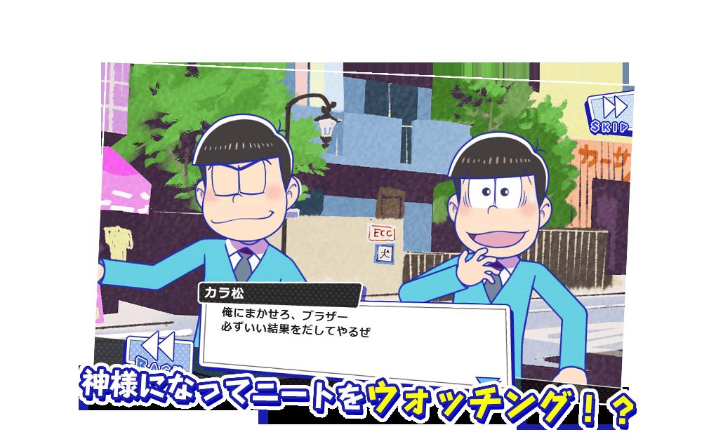 おそ松さん ダメ松.コレクション