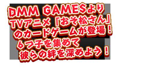 DMM GAMESよりTVアニメ「おそ松さん」のカードゲームが登場!6つ子を集めて彼らの絆を深めよう!