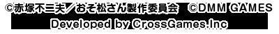 ©赤塚不二夫/おそ松さん製作委員会 | ©DMM GAMES | Developed by CrossGames.Inc