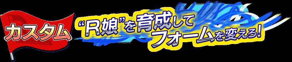 発注:カタログからR娘選択!