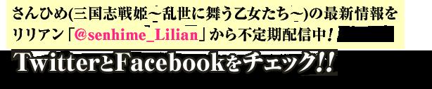 さんひめ(三国志戦姫~乱世に舞う乙女たち~)の最新情報をリリアン「@senhime_Lilian」から不定期配信中!TwitterとFacebookをチェック!!