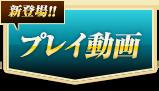 新登場!! プレイ動画
