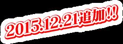 2015.12.24追加!!
