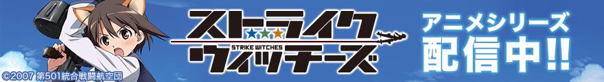 ストライクウィッチーズアニメシリーズ配信中!!