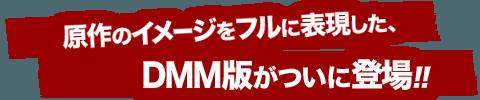 原作のイメージをフルに表現したDMM版がついに登場