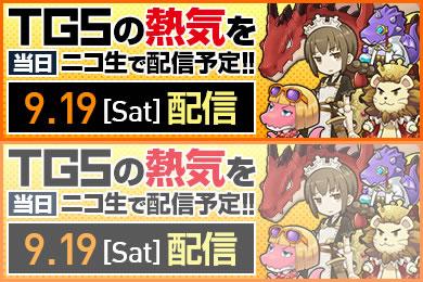 【TGS2015】DMM.com POWERCHORD STUDIO最新ゲーム情報(9/19)