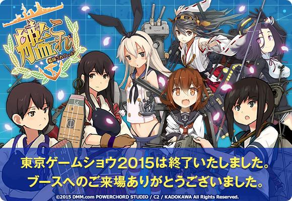 「艦隊これ」を配信するPOWERCHORD STUDIOも東京ゲームショウに出展決定