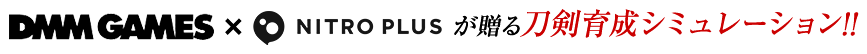 DMM GAMES×Nitroplusが贈る刀剣育成シュミレーション!!