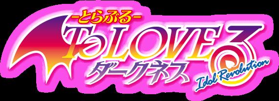 To LOVEる-とらぶる- ダークネス -Idol Revolution- とらドル