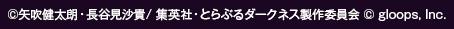 (c)矢吹健太朗・長谷見沙貴/ 集英社・とらぶるダークネス製作委員会 (c) gloops, Inc.