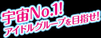 宇宙No.1!アイドルグループを目指せ!