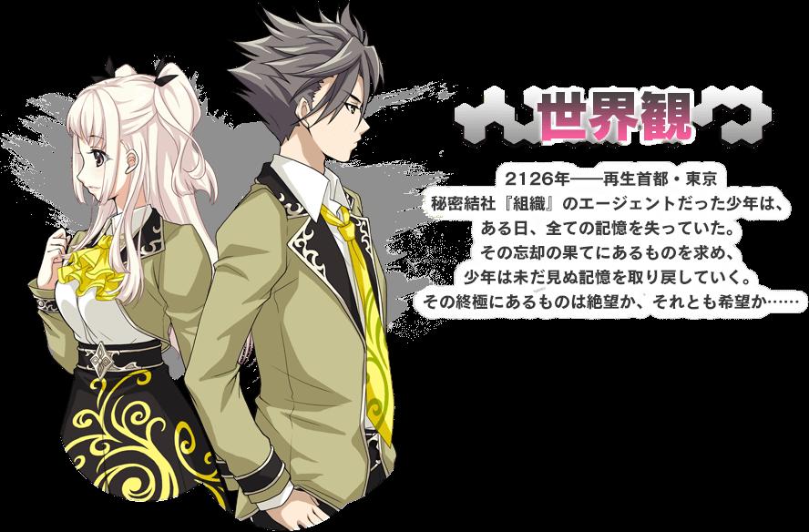 世界観 2126年――再生首都・東京 秘密結社『組織』のエージェントだった少年は、ある日、全ての記憶を失っていた。 その忘却の果てにあるものは絶望か、それとも希望か……