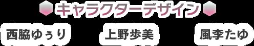 キャラクターデザイン 西脇ゆぅり 上野歩美 風李たゆ