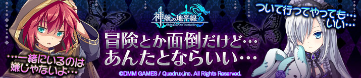 DMM GAMES『神航の地平線』(神ホラ)