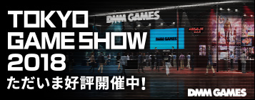 DMM GAMES TOKYO GAME SHOW2018