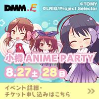 小樽アニメパーティー2016