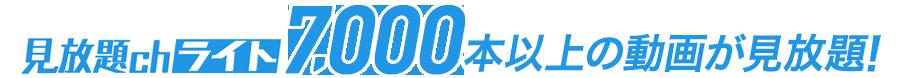 見放題chライト7,000本以上の動画が見放題!