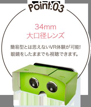 34mm大口径レンズ 簡易型とは思えないVR体験が可能!眼鏡をしたままでも視聴できます。