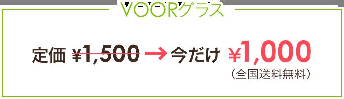 VOORグラス 定価1500円が今だけ1000円(全国送料無料)