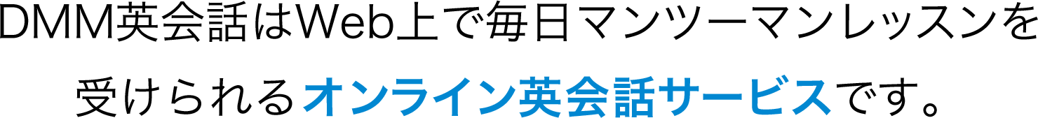 DMM英会話はEikaiwa Liveを使ってマンツーマンレッスンを毎日受けられるオンライン英会話サービスです。