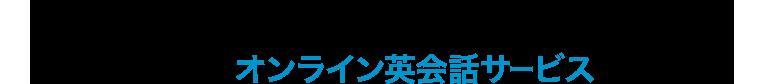 DMM英会話はSkypeを使ってマンツーマンレッスンを毎日受けられるオンライン英会話サービスです。
