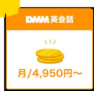 DMM英会話 月/4,950円〜