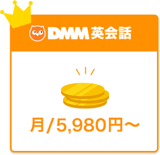 DMM英会話 月/5,500円〜