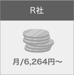 R社 月/6,264円〜