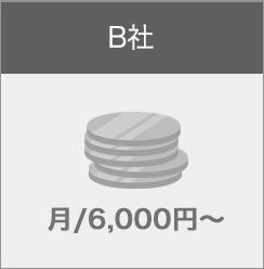 B社 月/6,000円〜