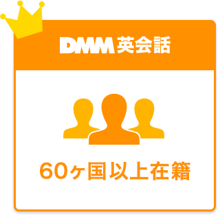 DMM英会話 60ヶ国以上在籍