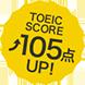 TOEIC SCORE 105点UP!