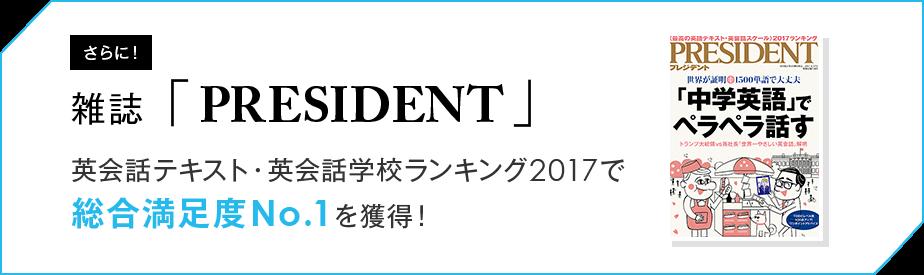 さらに!雑誌「PRESIDENT」英会話テキスト・英会話学校ランキング2017で総合満足度No.1を獲得!