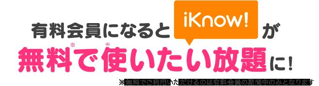 有料会員になると、iKnow!が無料で使いたい放題に!