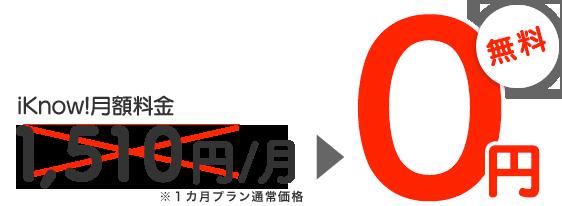 iKnow!月額料金1,510円/月→0円【無料】