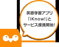 英語学習アプリ「iKnow!」とサービス提携開始!