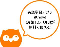 英語学習アプリiKnow!(月額1,480円)が無料で使える!!