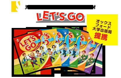 自動英語の世界的ベストセラー教材LET'S GO