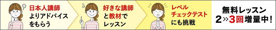 無料レッスン2回→3回増量中!