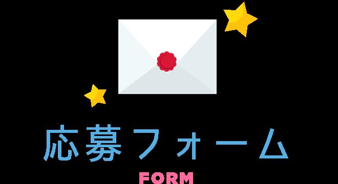応募フォーム FORM