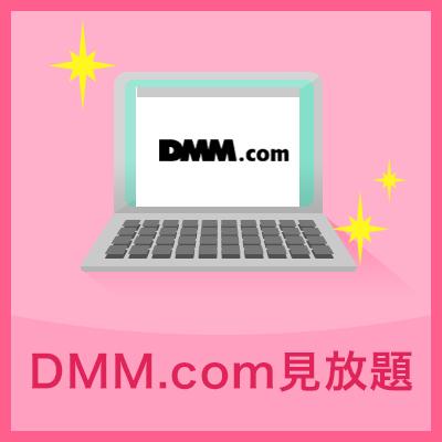 DMM.com見放題