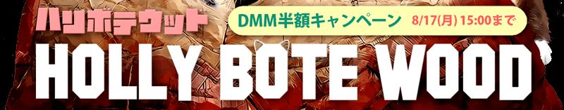 DMM半額キャンペーン