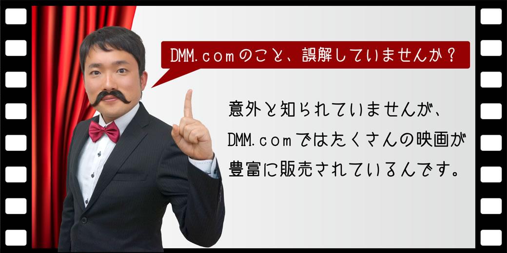 DMM.comの事、誤解していませんか?意外と知られていませんが、DMM.comではたくさんの映画が豊富に販売されているんです。
